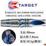 TARGET-2BA-POWER9FIVE-JAPANORIGINAL-GEN-2