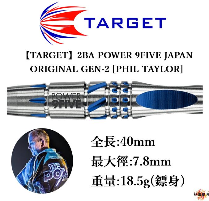 TARGET-2BA-POWER9FIVE-JAPANORIGINAL-GEN-2-1.png