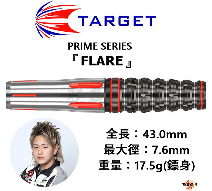 TARGET-2BA-PRIME-SERIES-FLARE.png