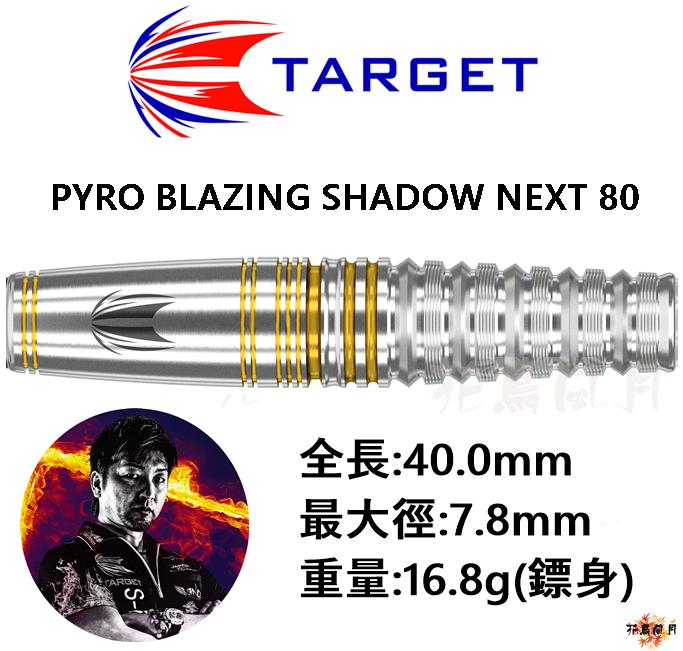 TARGET-2BA-PYRO-BS-NEXT-80
