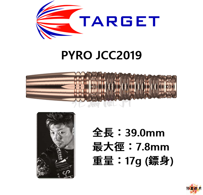 TARGET-2BA-PYRO-JCC2019-LIMITED