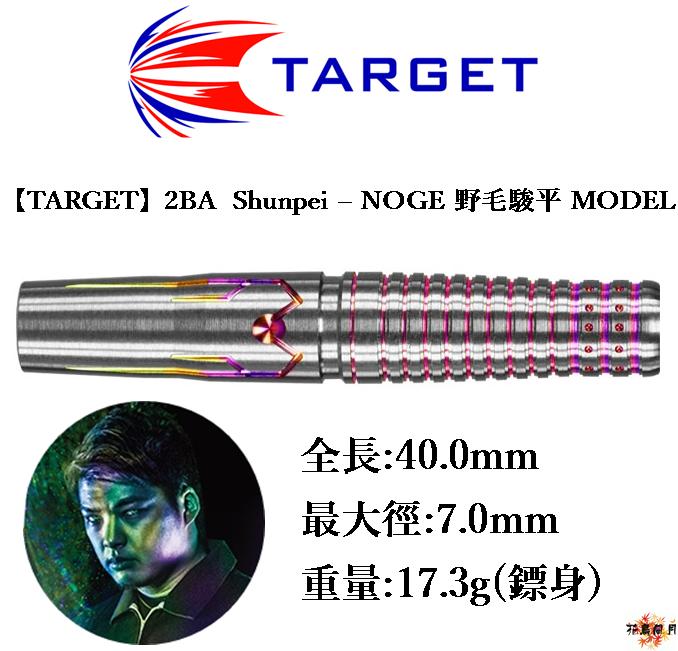 TARGET-2BA-Shunpei-NOG.png