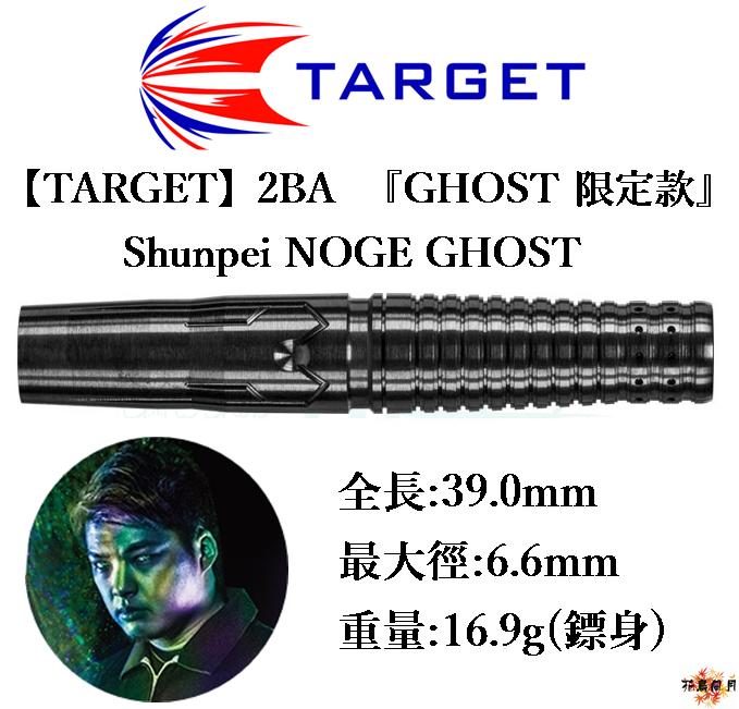 TARGET-2BA-Shunpei-NOGE-GHOST