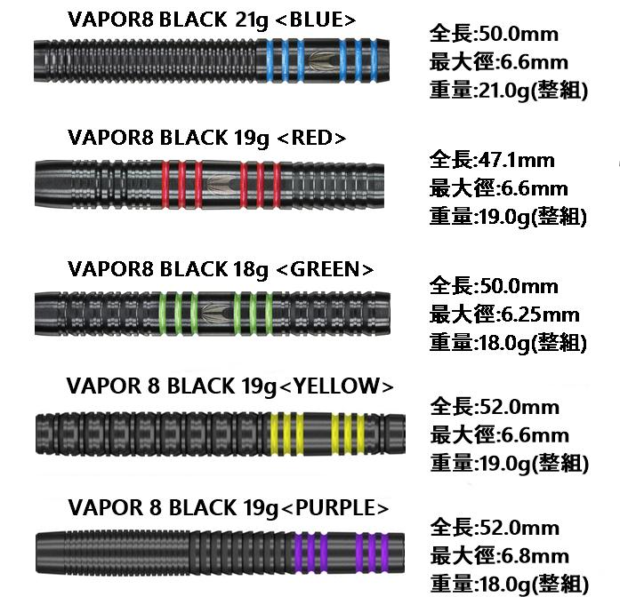 TARGET-2BA-VAPOR-Series.png