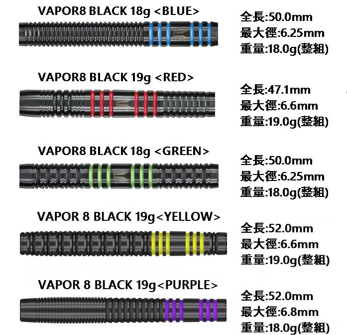 TARGET-2BA-VAPOR8-BLACK.png