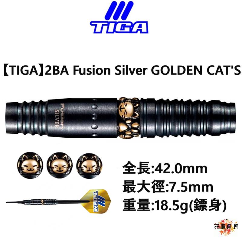 TIGA-2BA-Fusion-Silver-GOLDEN-CAT