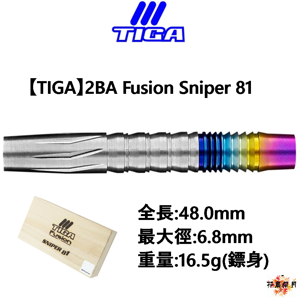TIGA-2BA-Fussion-Sniper81