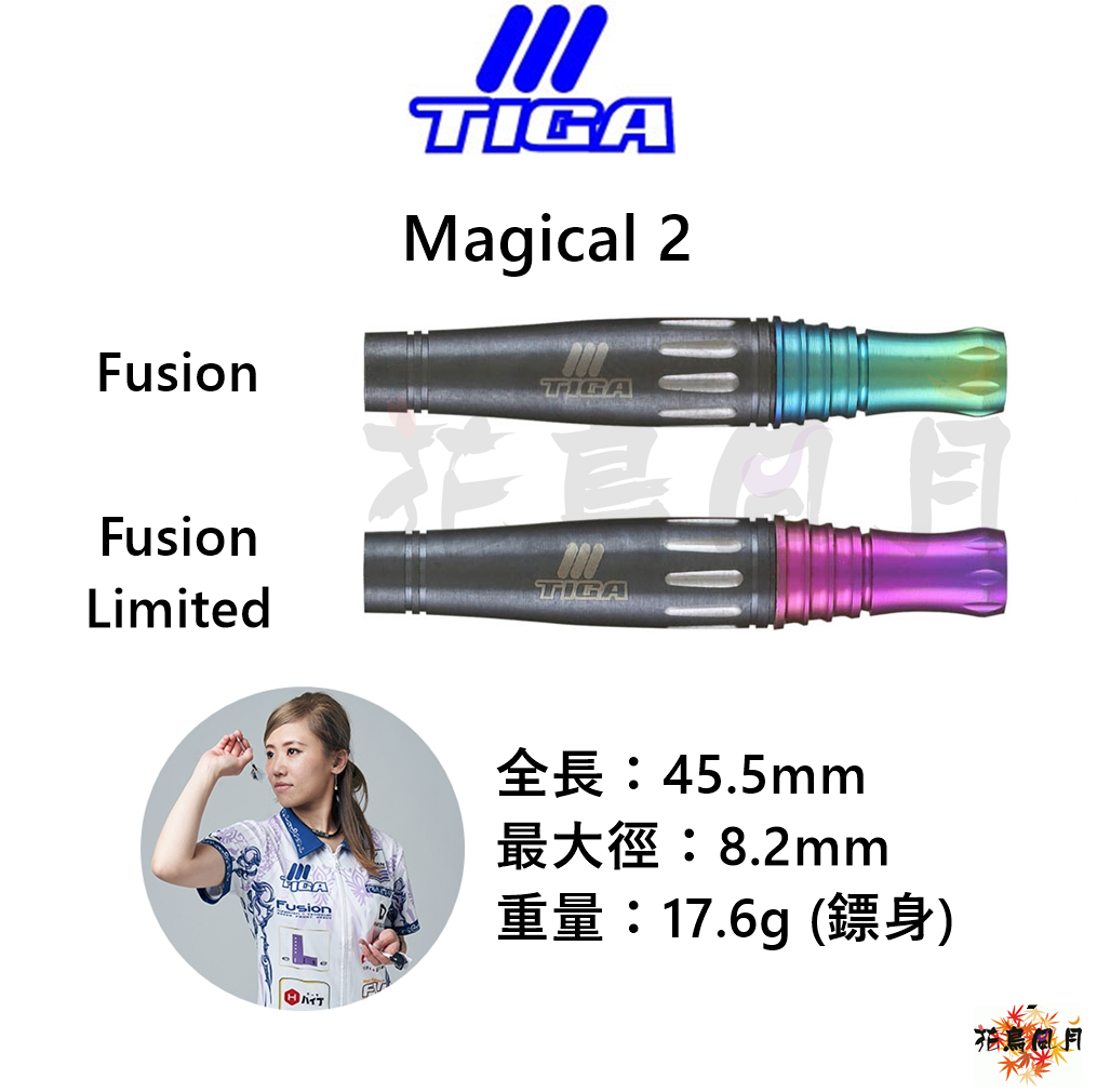 TIGA-2BA-MAGICAL-2-Fusion