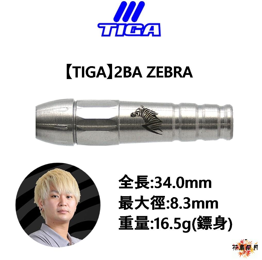 TIGA-2BA-ZEBRA