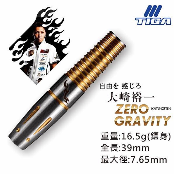 TIGA-2BA-ZERO-GRAVITY-Osakihirokazu-Model