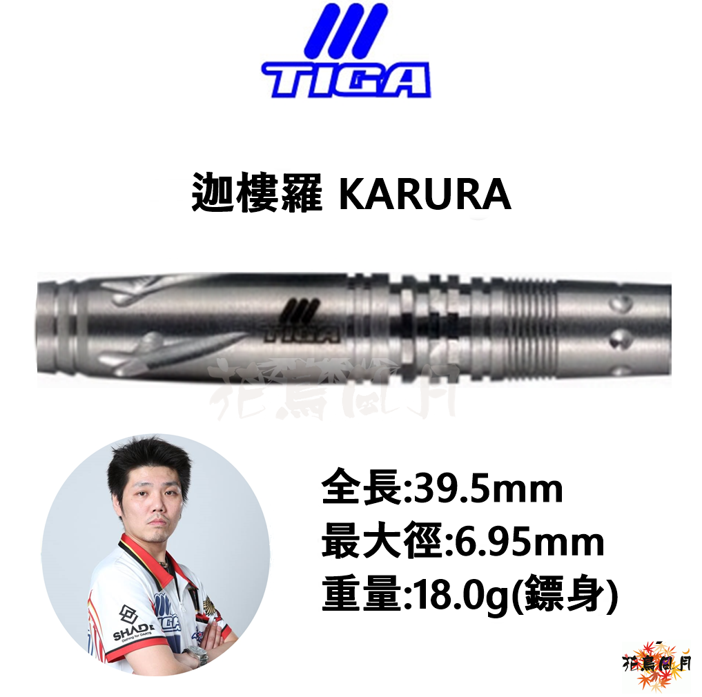 TIGA-2BA-karura