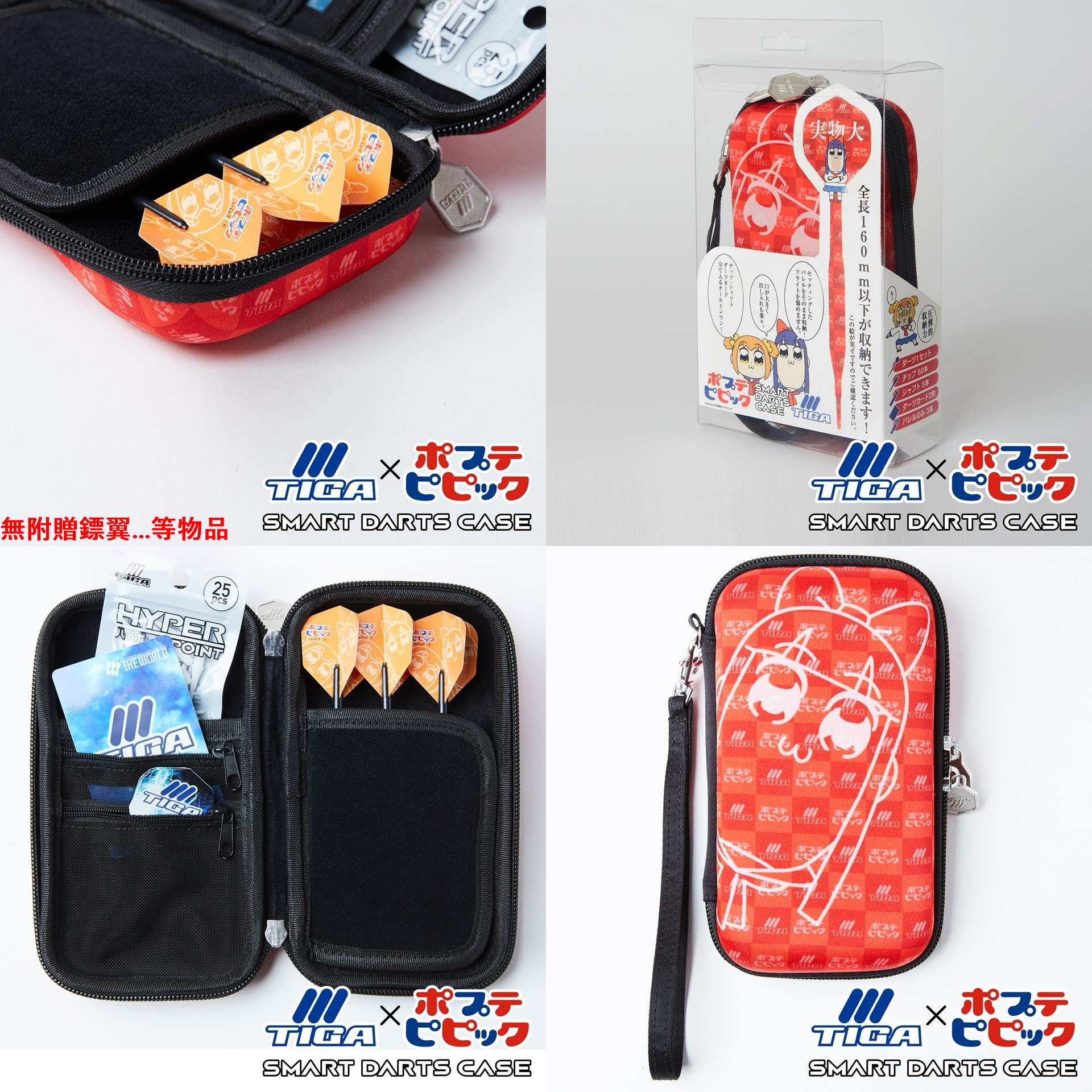 TIGA-SMART-DARTS-CASE-POPTEAMEPIC-01.jpg