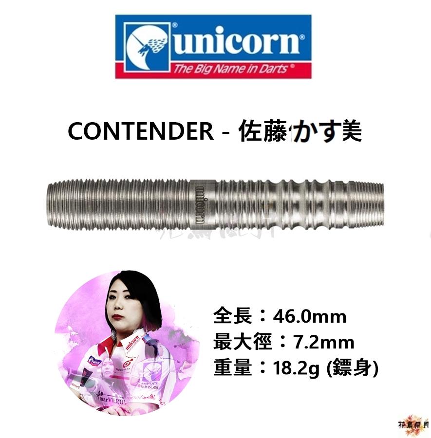 UNICORN-2BA-CONTENDER-KASUMI-SATO