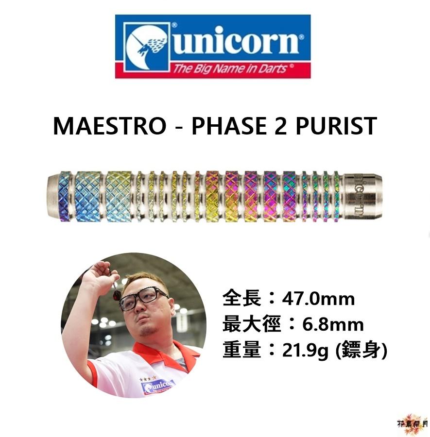 UNICORN-2BA-MAESTRO-SEIGO-ASADA-PHASE2-PURIST