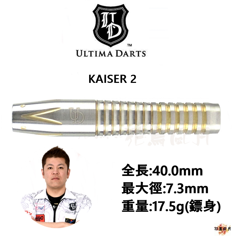 UltimaDarts-2BA-KAISER2