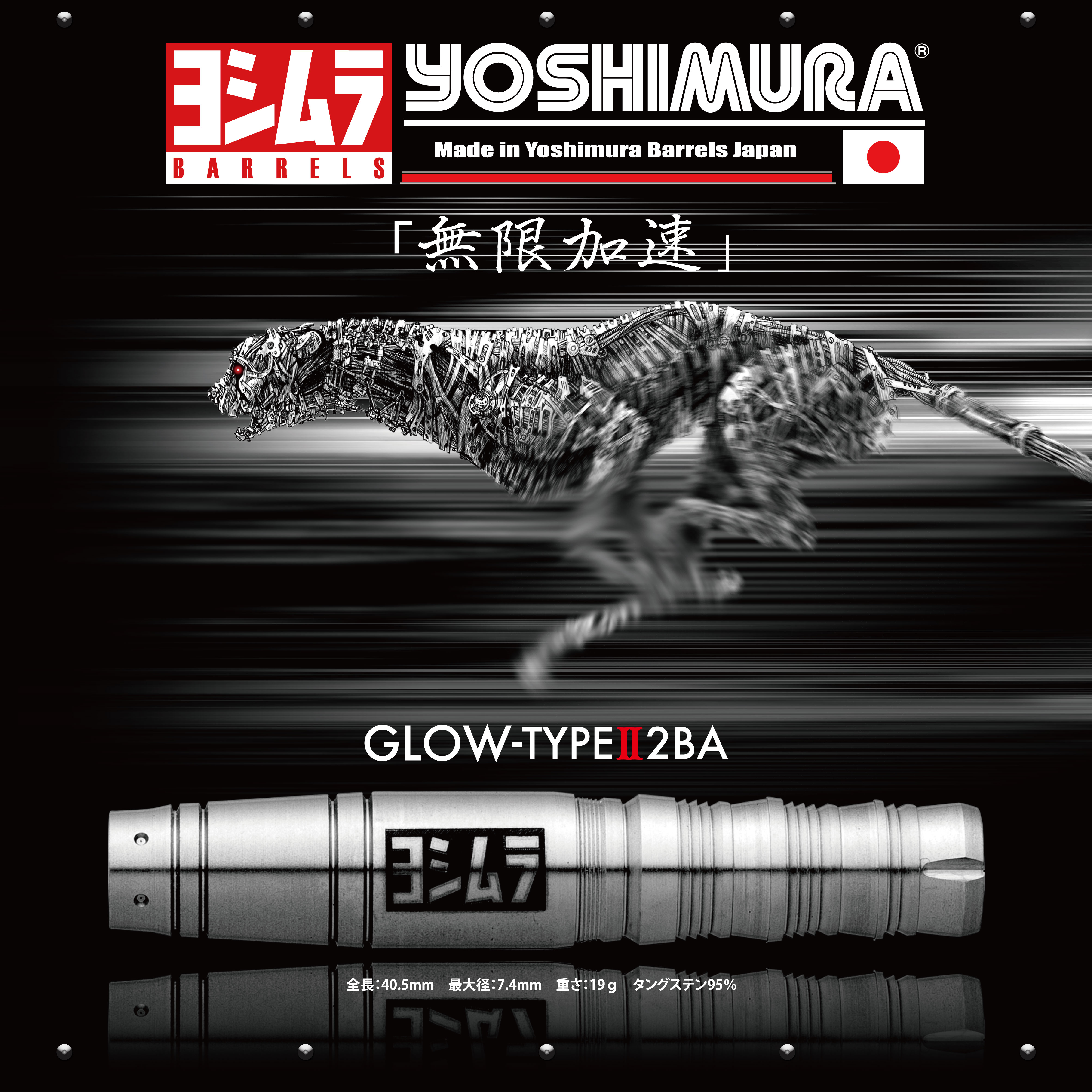 YOSHIMURA-2BA-GLOW-Type2.jpg