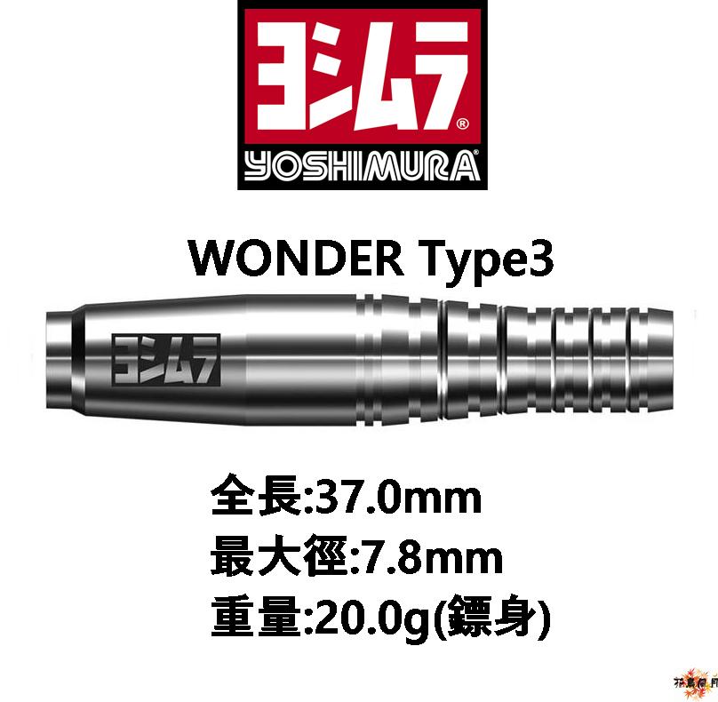 YOSHIMURA-2BA-WONDER-TYPE3