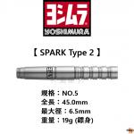 YOSHIMURA-NO5-SPARK-Type2