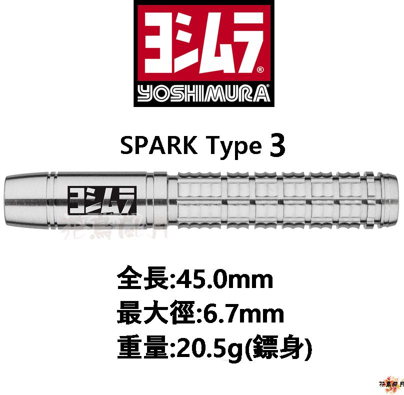 YOSHIMURA-SPARK-Type3