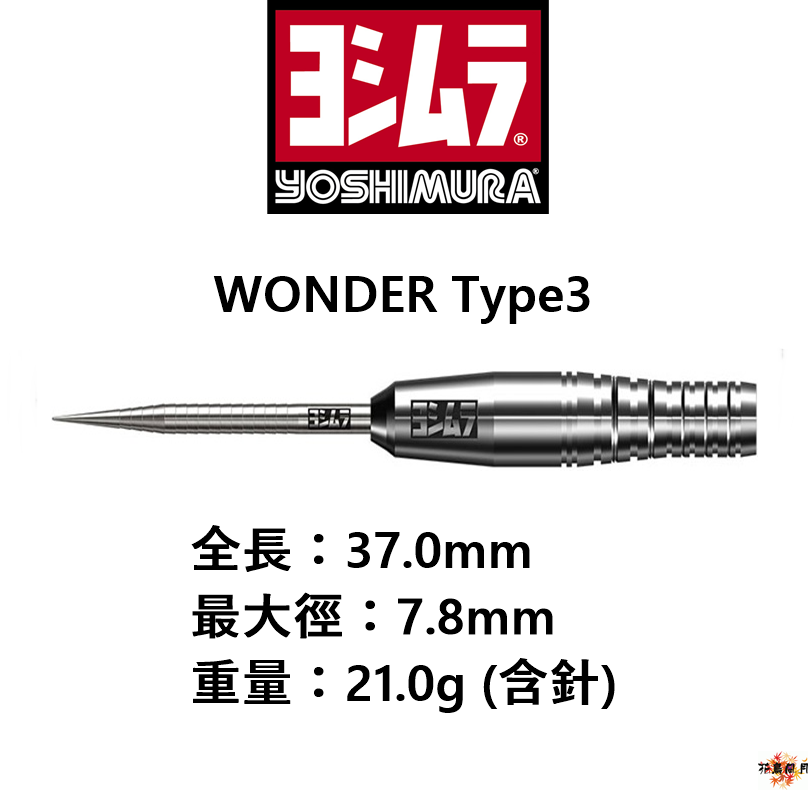 YOSHIMURA-STEEL-WONDER-TYPE3