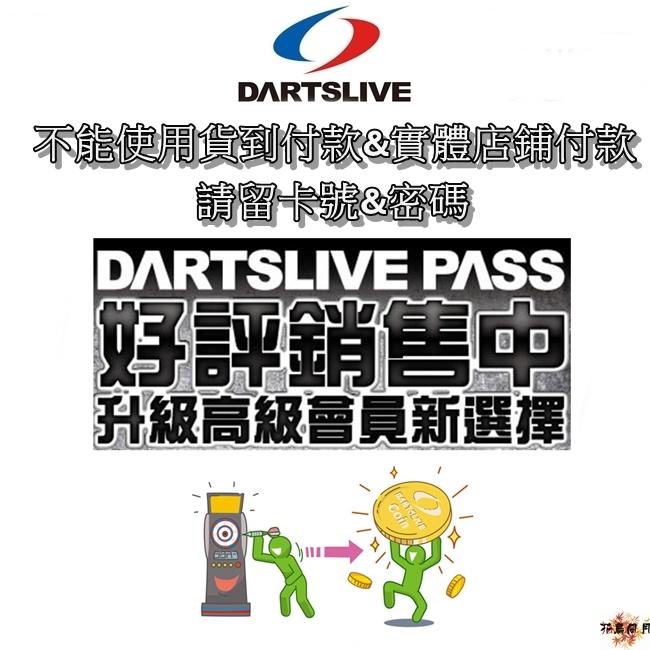 dartslive-270dayspass