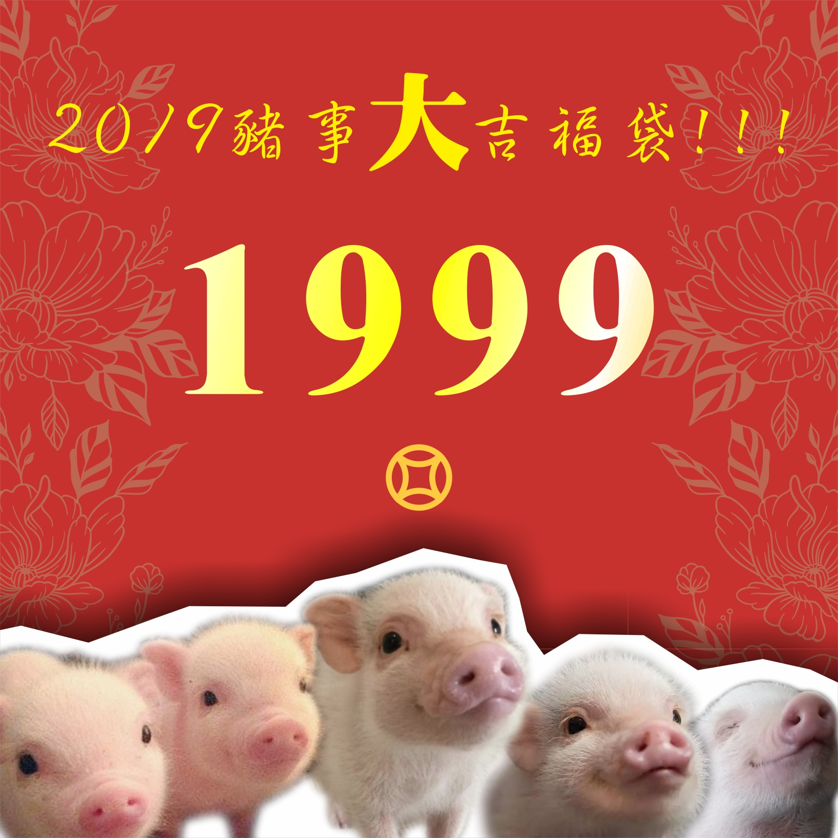 fukubukuro-2019-1999