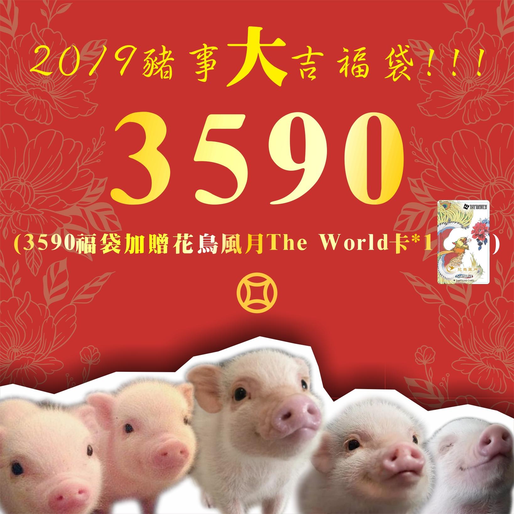 fukubukuro-2019-3590