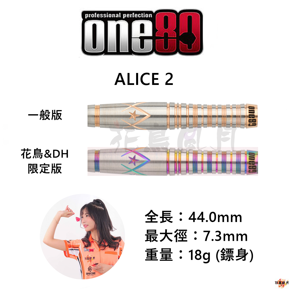 one80-Alice-Law-2