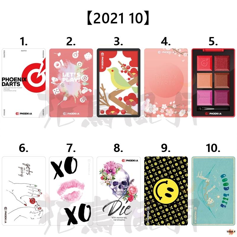 phoenixcard-202110