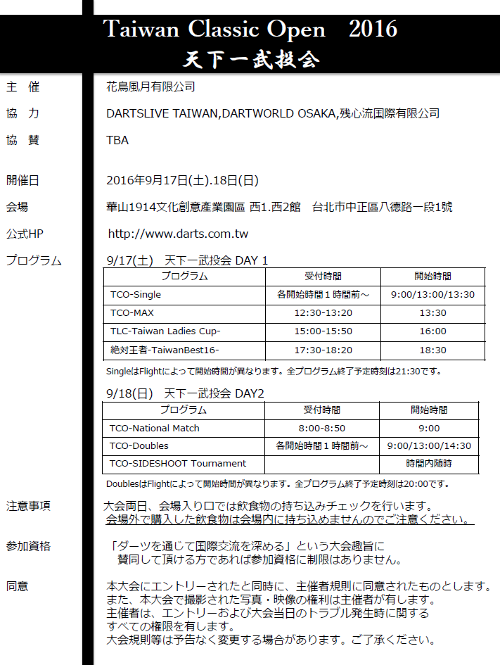 tco2016jp01